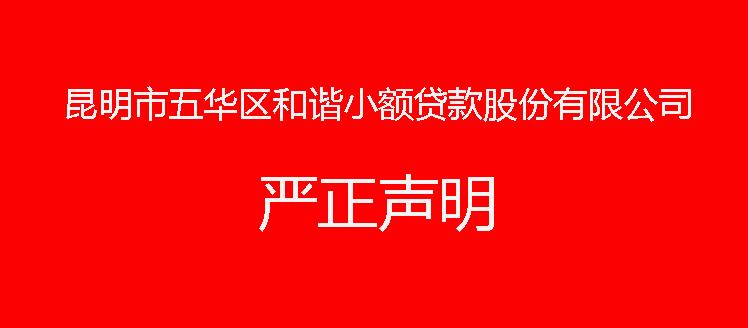 昆明市五华区和谐小额贷款股份有限公司严正声明