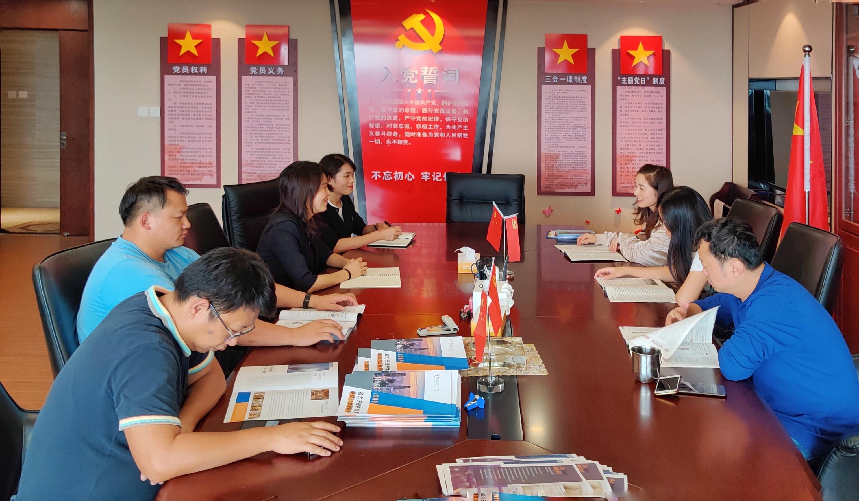 """和谐小贷党支部组织开展9月""""两学一做""""学习会"""