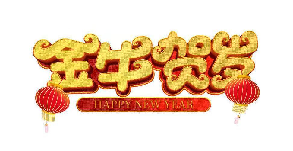 和谐小贷祝您新年快乐、万事如意!