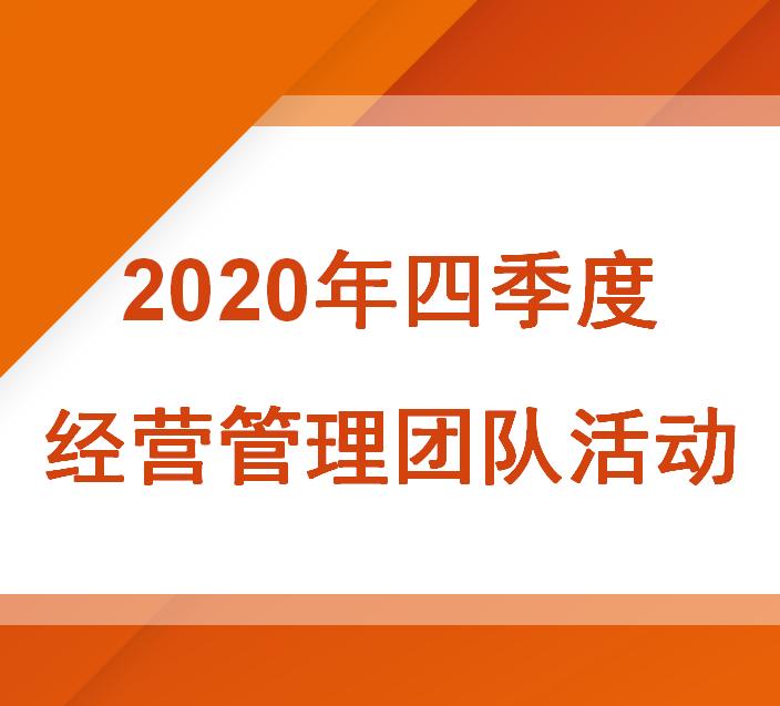 """和谐召开""""如何强化和提升员工思想意识""""主题交流会--2020年四季度团队活动"""