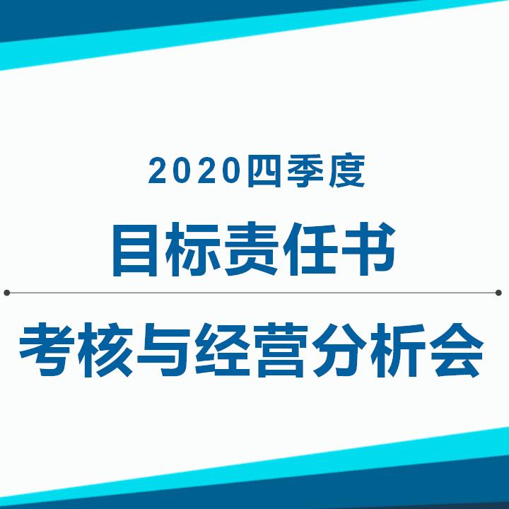 和谐小贷召开2020年四季度目标责任书考核与经营分析会